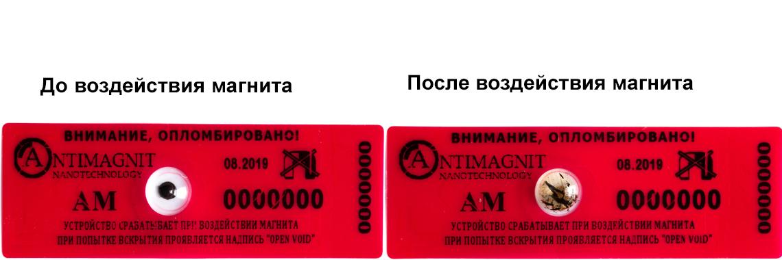 АМ-Пломба