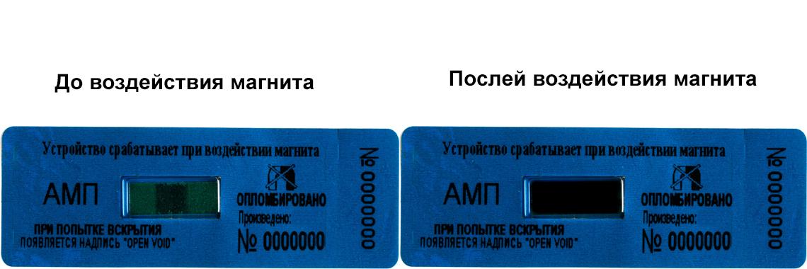 АМП-Пломба